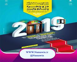 اسامی غرفهداران در یازدهمین نمایشگاه بینالمللی در و پنجره و صنایع وابسته تهران