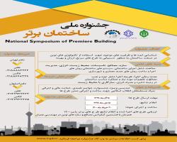 جشنواره ملی ساختمان برتر با همکاری بنیاد مستضعفان آغاز بکار کرد