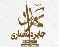 نخستین مرحله داوری جایزه معماری تهران برگزار شد