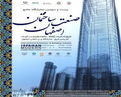 بیست و سومین نمایشگاه جامع صنعت ساختمان اصفهان 99