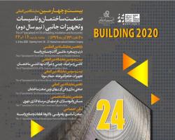نمایشگاه ساختمان و در و پنجره مشهد برگزار میشود