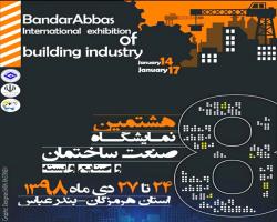 هشتمین نمایشگاه صنعت ساختمان و صنایع وابسته بندرعباس