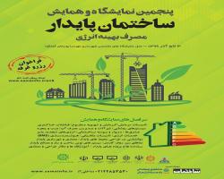پنجمین نمایشگاه و همایش «ساختمان پایدار، مصرف بهینه انرژی» برگزار میشود