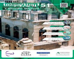 نشریه در و پنجره و نما شماره 51