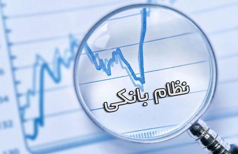 برنامه پیشنهادی تحول نظام بانکی به رییسجمهوری تقدیم میشود