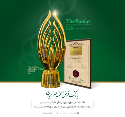 اعطای جایزه نخبه اقتصادی جهان اسلام به مرتضی اکبری