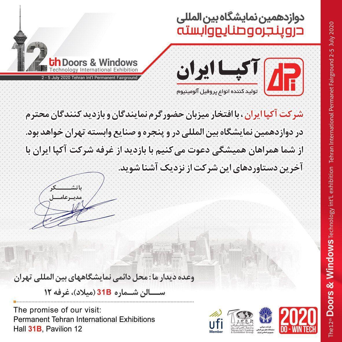 حضور شرکت آکپا در دوازدهمین نمایشگاه در و پنجره تهران